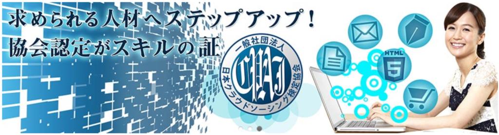 日本クラウドソーシング検定協会