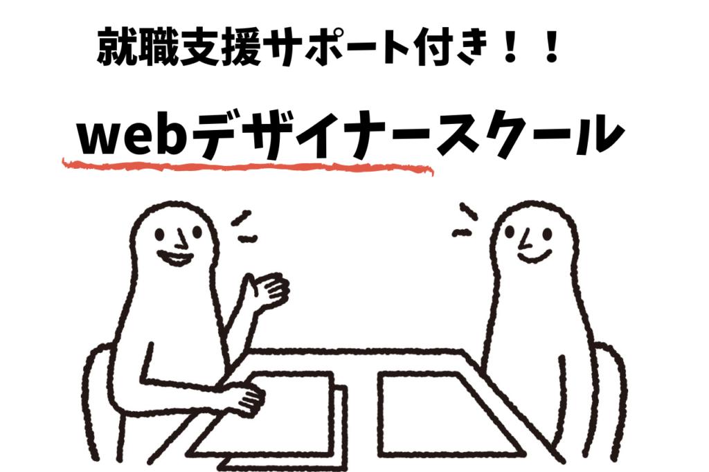 就職支援サポート付きwebデザイナースクール