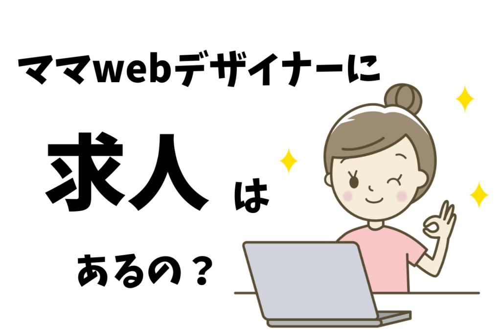 主婦webデザイナーに求人はあるのか