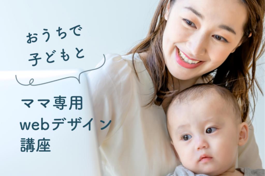 fammママ専用webデザイナースクール