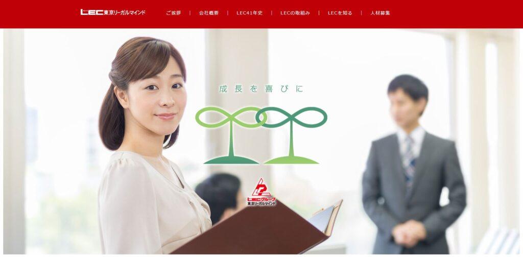 LEC通信講座(東京リーガルマインド)
