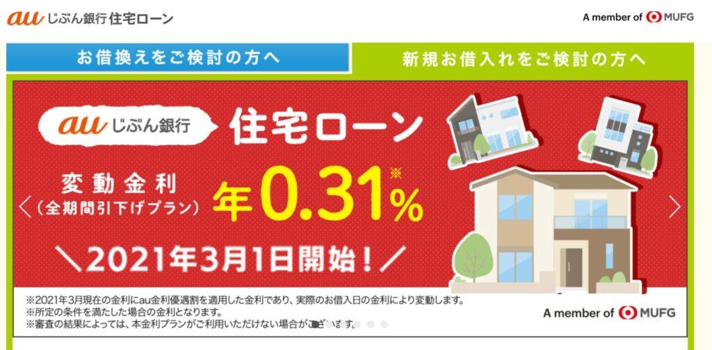 金利の安い住宅ローン