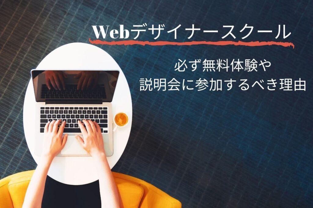 Webデザインスクール5選
