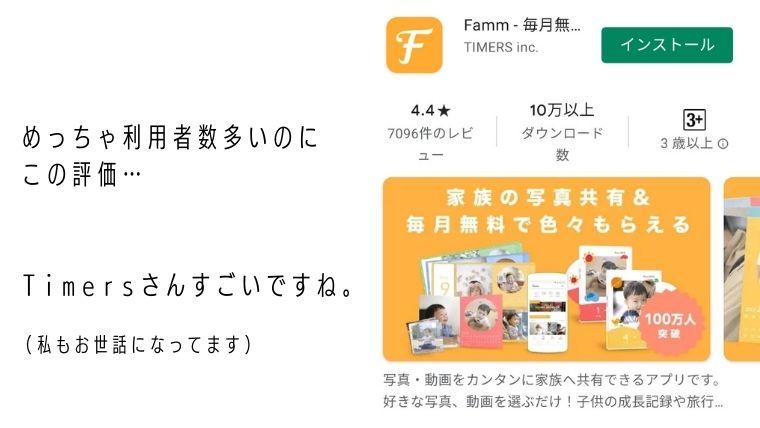 Famm-application