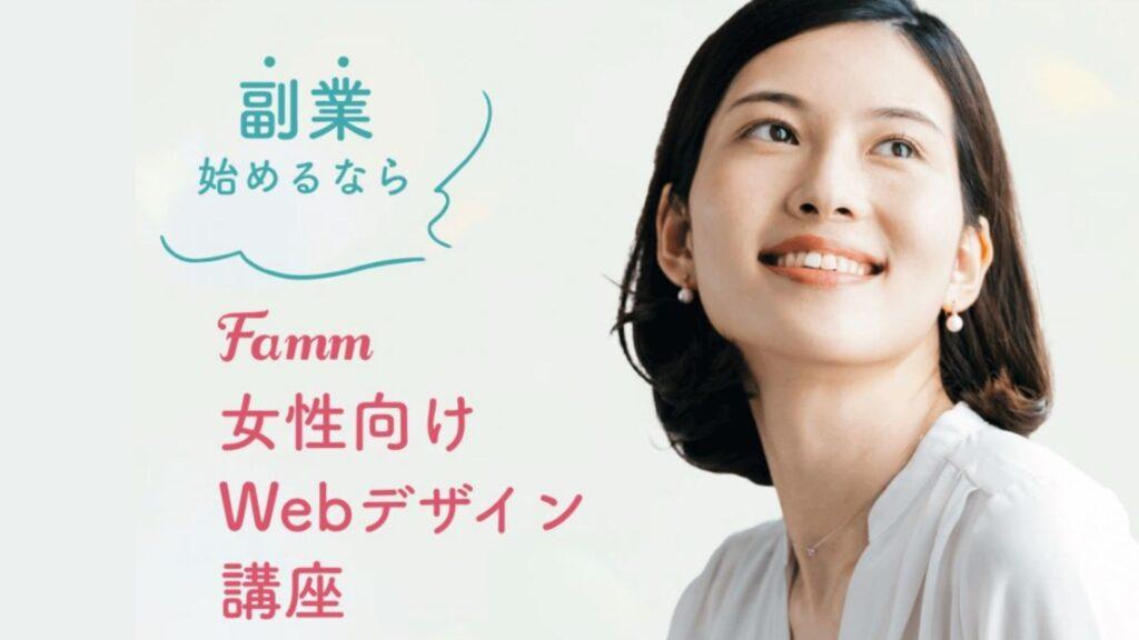 FammスクールWOMAN紹介