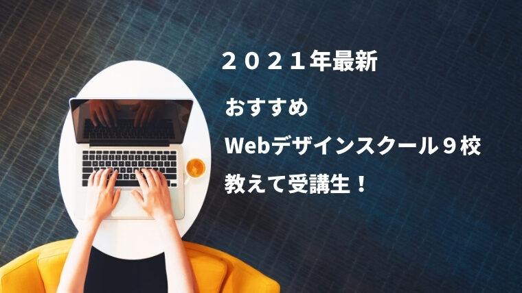 おすすめWebデザインスクール紹介