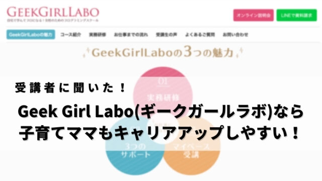GeekGirlLaboレビュー